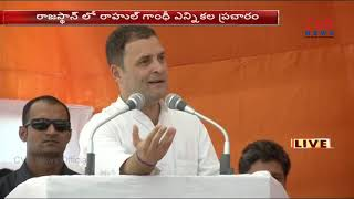 Rahul Gandhi Speech in Congress Public Meeting in Dholpur, Rajasthan | CVR News - CVRNEWSOFFICIAL