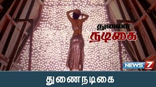 "Ulavu Parvai 26-12-2016 ""துணைநடிகை"" News7 Tamil Program"