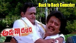 Arunachalam Movie Comedy Scenes || Back to Back || Rajnikanth || Soundarya || Rambha - NAVVULATV