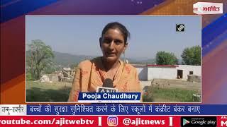 Video:राजौरी बच्चों की सुरक्षा सुनिश्चित करने के लिए स्कूलों में बंकर कंक्रीट बनाए