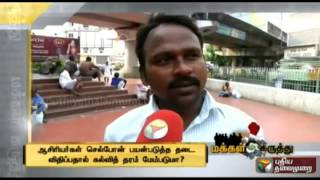 Public Opinion 23-05-2015 Puthiya Thalaimurai TV Show
