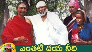 Shiridi Sai Baba Devotional Songs | Enthati Daya Needi Song | Telugu Bhakti Songs | Mango Music - MANGOMUSIC