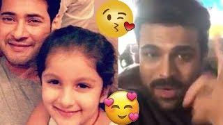 Ram Charan's cute birthday wishes to Mahesh Babu's daughter Sitara - IGTELUGU