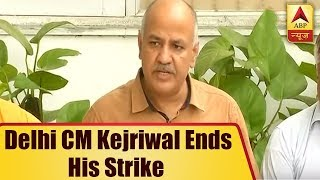 Delhi Chief Minister Arvind Kejriwal ends his strike at Lieutenant Governor's house - ABPNEWSTV