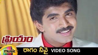 Raagam Neevai Full Video Song | Priyam Telugu Movie Video Songs | Raasi | Arun Vijay | Mango Music - MANGOMUSIC