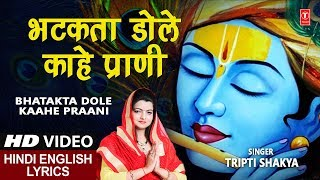 बुधवार Special कृष्ण भजन Bhatakta Dole Kaahe Prani,Hindi English Lyrics,Kabhi Ram Banke Kabhi Shyam - TSERIESBHAKTI