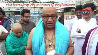 Telugu States High Court Chief Justice Radhakrishnan Visit Tirumala | CVR News - CVRNEWSOFFICIAL