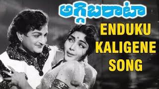 Aggi Bharata Movie Songs | Enduku Kaligene Song | NTR | Rajashri | B Vittalacharya - MANGOMUSIC