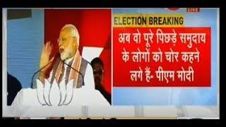 Rahul Gandhi has abused backward class people says PM Modi - ZEENEWS