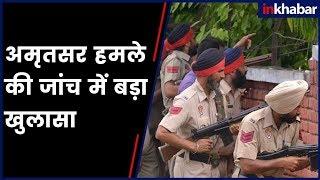 Amritsar Terror Attack: अमृतसर हमले की जांच में बड़ा खुलासा - ITVNEWSINDIA