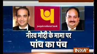 Special report on PNB fraud case - INDIATV