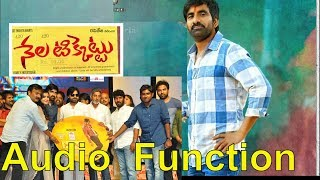 Nela Ticket Telugu Movie AudIo Release Function | Ravi Teja | Pawan Kalyan | Tollywood Updates - RAJSHRITELUGU