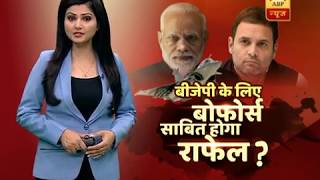 Will Rafale deal have the same consequences like Bofors for BJP this time? - ABPNEWSTV