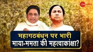 National United Rally in Kolkata: How many candidates for PM race ? - ZEENEWS