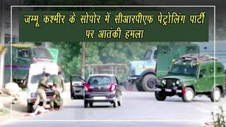 video : सोपोर में सीआरपीएफ पार्टी पर आतंकी हमला, दो जवान शहीद