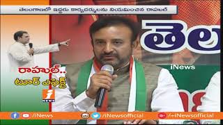 Rahul Gandhi To Visit Telangana | To Discuss On Party Leaders Behaviour & Strategies | iNews - INEWS