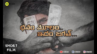 DHANAM MULAM IDHAM JAGATH    Telugu Latest Shortfilm    SPyMEDIA - YOUTUBE