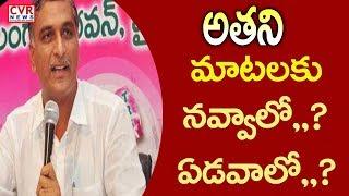 Minister Harish Rao Counter to Congress Leader Jaipal Reddy | Telangana Bhavan | Hyderabad |CVR News - CVRNEWSOFFICIAL