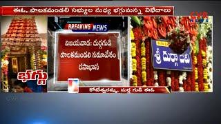 Kanaka Durga Temple EO Vs Chairman | EO Speaks About Suspend Employees issue | CVR News - CVRNEWSOFFICIAL