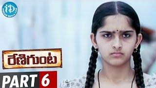 Renigunta Movie Part 6 || Johnny || Sanusha || Nishanth || Panneerselvam || Ganesh Raghavendra - IDREAMMOVIES