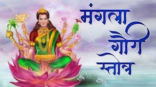 Mangla Gauri Stotra | मंगला गौरी स्तोत्र | Shravan Mangalwar Special - BHAKTISONGS