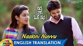 Naaloni Nuvvu Video Song with English Translation | Needi Naadi Oke Katha Movie Songs | Sree Vishnu - MANGOMUSIC