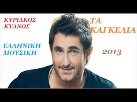 ΚΥΡΙΑΚΟΣ ΚΥΑΝΟΣ  '' ΤΑ ΚΑΓΚΕΛΙΑ '' 2013