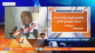 JC Diwakar Reddy Upset With TDP High Command Behaviour | iNews - INEWS