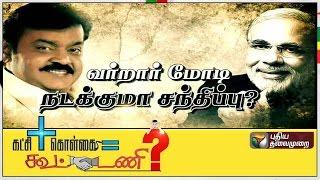 Katchi Kolgai Koottani 29-01-2016 Vijayakanth Vs Modi – Puthiya Thalaimurai TV Show