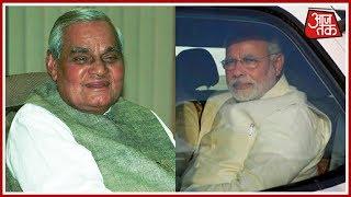 Atali Bihari Vajpayee की लगातार गिरती सेहत, AIIMS पहुंचे PM Modi   Breaking News - AAJTAKTV