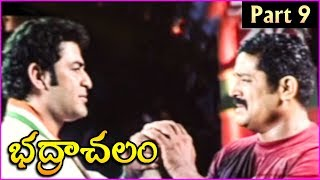 Bhadrachalam Telugu Movie Part 9 | Srihari | Sindhu Menon | Vandemataram Srinivas - RAJSHRITELUGU