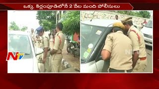 High Security in Kirlampudi || Police to Stop Mudragada's Padayatra || NTV - NTVTELUGUHD