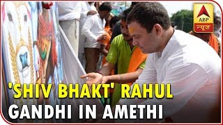 Master Stroke: Congress workers welcome Rahul Gandhi by calling 'Shiv Bhakt' in Amethi - ABPNEWSTV