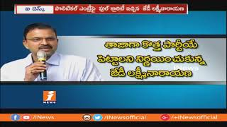 JD Lakshmi Narayana Confirms To Announce Political Entry And New Party In Few Days  | iNews - INEWS