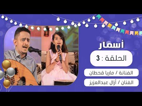 برنامج أسمار | الحلقة الثالثة | ماريا قحطان - أزال عبدالعزيز