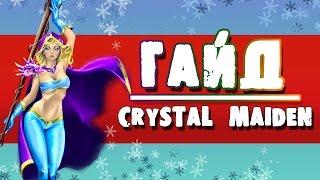 Гайд на Crystal Maiden - Гайд на ЦМ