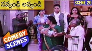 Navvandi Lavvandi Telugu Movie Comedy Scene 20 | Kamal Hassan | Prabhu Deva | Soundarya | Rambha - RAJSHRITELUGU