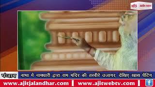 video : नाभा में नामधारी द्वारा राम मंदिर की तस्वीरें उजागर, देखिए खास पेंटिंग