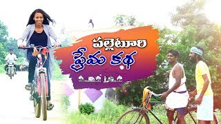 Palleturi Prema Katha | 2019 Telugu Short Film | Celebrity Media - YOUTUBE