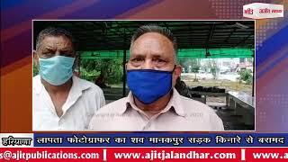 video : दो दिन से लापता फोटोग्राफर का शव मानकपुर सड़क किनारे से बरामद