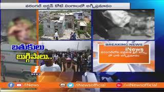 Dy CM Kadiyam Srihari Inspects Rescue Operations at Warangal Bhadrakali Fireworks Area | iNews - INEWS