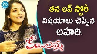 తన లవ్ స్టోరీ విషయాలు చెప్పిన లహరి.- Serial Actress Lahari | Soap Stars With Anitha - IDREAMMOVIES