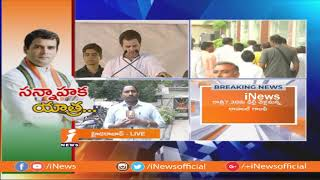 Rahul Gandhi Second Day Tour Schedule | Meeting With Congress Senior Leaders in Hyderabad | iNews - INEWS