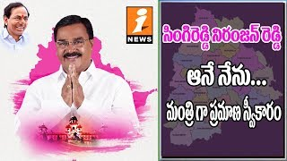 Niranjan Reddy Takes Oath As Telangana Cabinet Minister | CM KCR | News - INEWS
