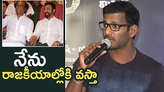 Hero Vishal Superb Answer About His Political Entry | Rajinikanth | Kamal Hassan | TFPC - TFPC