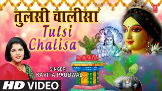 तुलसी विवाह Special I Tulsi चालीसा I Tulsi Chalisa I KAVITA PAUDWAL I Full HD video Song - TSERIESBHAKTI