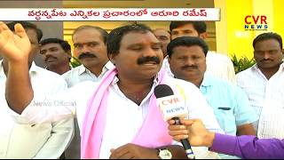 Waradhanapet TRS MLA Candidate Aroori Ramesh Face to Face | Election Campaign | CVR NEWS - CVRNEWSOFFICIAL