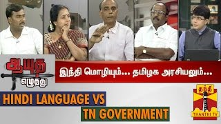 "Aayutha Ezhuthu 18-09-2014 Debate On ""Hindi language vs Tamil Nadu Politics"" – Thanthi TV Show"