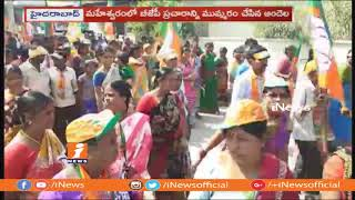 BJP Candidate Andela Sriramulu Yadav Election Campaign In Maheshwaram | iNews - INEWS