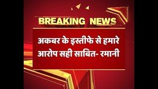 As Women We Feel Vindicated By MJ Akbar's Resignation: Priya Ramani On MJ Akbar's Resignation | ABP - ABPNEWSTV